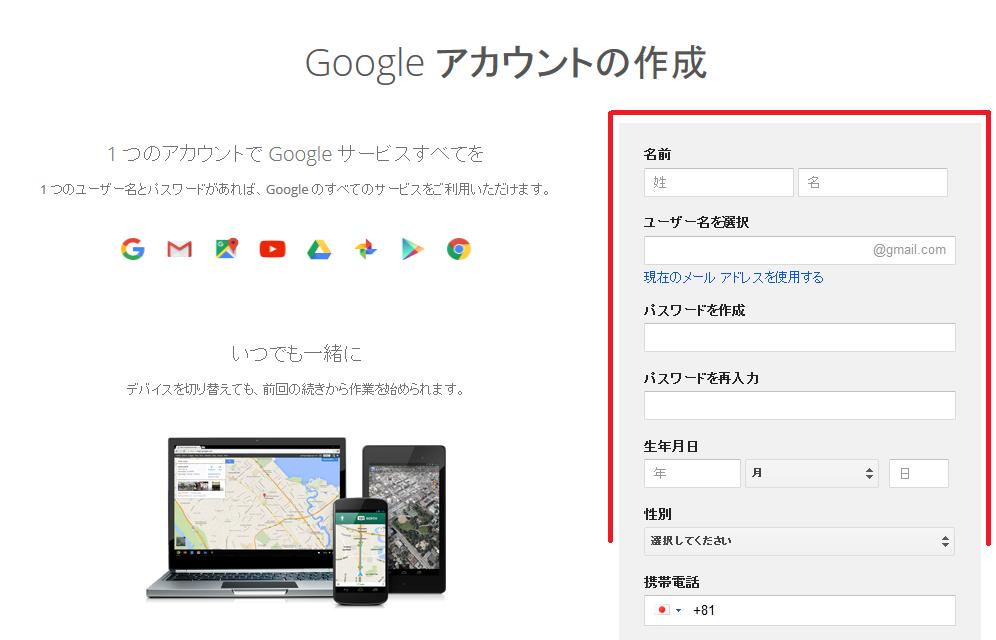 グーグルアカウント 作成 個人情報入力画面