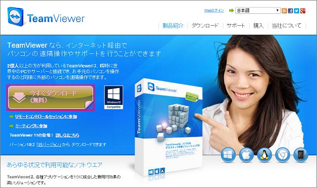 teamviewer-001