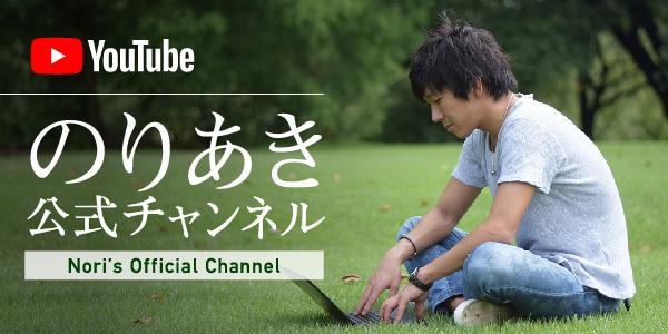 ノリアキ公式YouTubeチャンネル