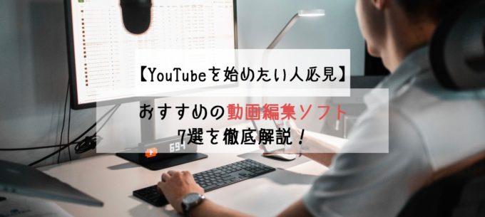 【YouTubeを始めてみたい人必見】おすすめの動画編集ソフト7選を徹底解説!