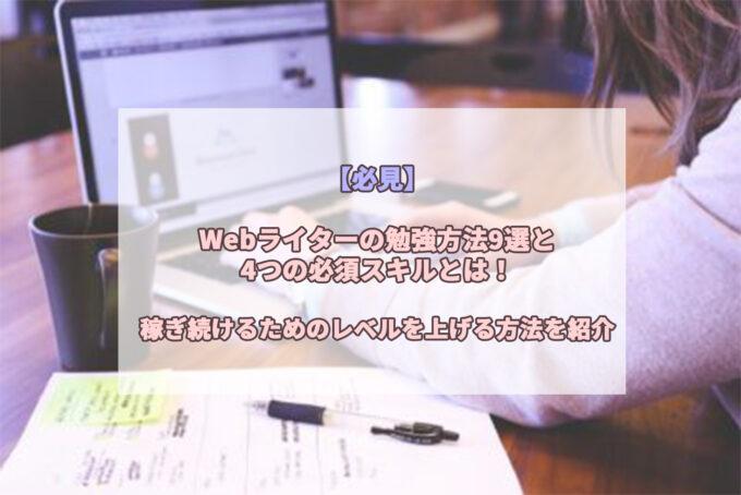 【必見】Webライターの勉強方法9選と4つの必須スキルとは?稼ぎ続けるためのレベルを上げる方法を紹介