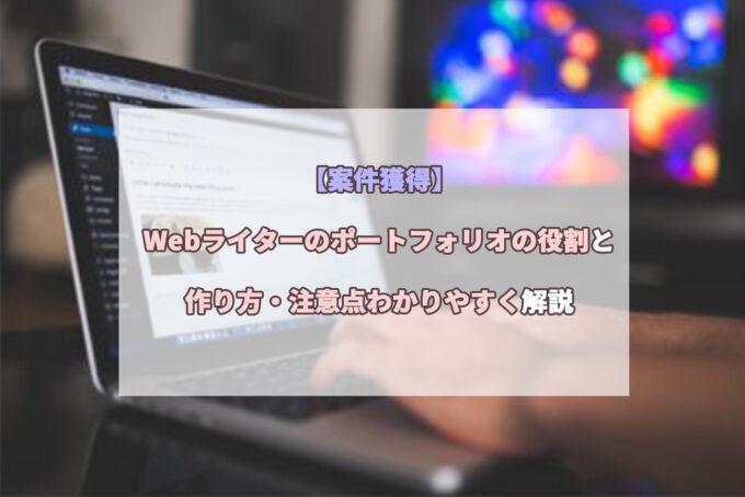 【案件獲得】Webライターのポートフォリオの役割と作り方・注意点わかりやすく解説