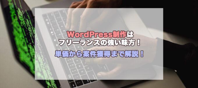 WordPress制作はフリーランスの強い味方!単価から案件獲得まで解説!