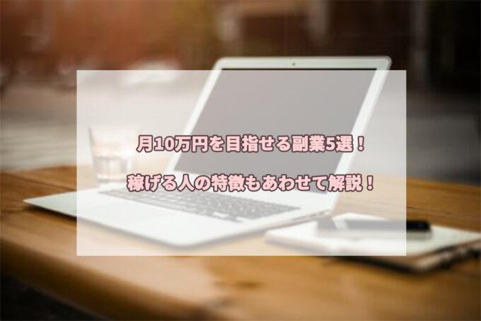 月10万円を目指せる副業5選!稼げる人の特徴もあわせて解説!