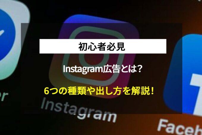 【初心者必見】Instagram広告とは?6つの種類や出し方を解説!