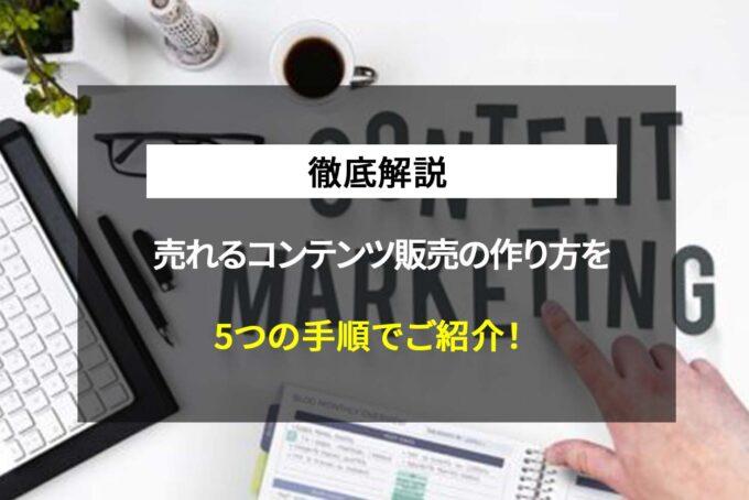 【徹底解説】売れるコンテンツ販売の作り方を5つの手順でご紹介!