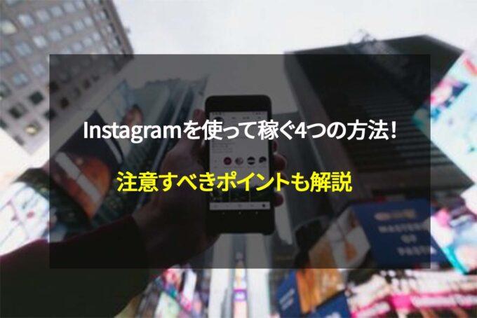 Instagramを使って稼ぐ4つの方法!注意すべきポイントも解説