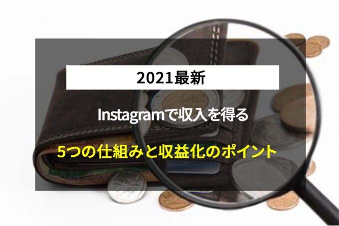 【2021最新】Instagramで収入を得る5つの仕組みと収益化のポイント