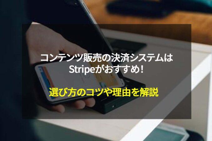コンテンツ販売の決済システムはStripeがおすすめ!選び方のコツや理由を解説